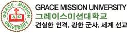 Grace Mission Uiversity Moodle E-Learning System